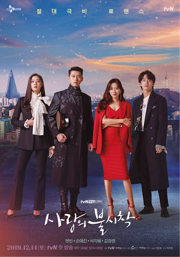 DVD ซีรี่ย์เกาหลี Crash Landing on You ปักหมุดรักฉุกเฉิน (ซับไทย) 4 แผ่นจบ.  - koreadvd2u - ขาย DVD ซีรี่ย์เกาหลี จีน ไต้หวัน และละครไทย ราคาถูก :  Inspired by LnwShop.com